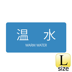 JIS配管識別明示ステッカー HY−212 L 温水 381212