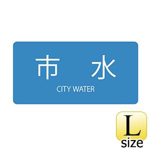 JIS配管識別明示ステッカー HY−214 L 市水 381214