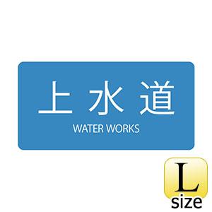 JIS配管識別明示ステッカー HY−215 L 上水道 381215