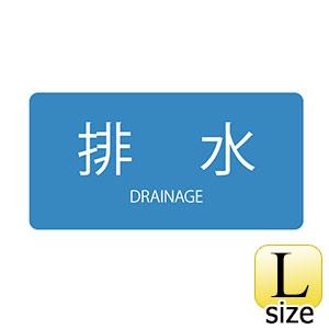 JIS配管識別明示ステッカー HY−216 L 排水 381216