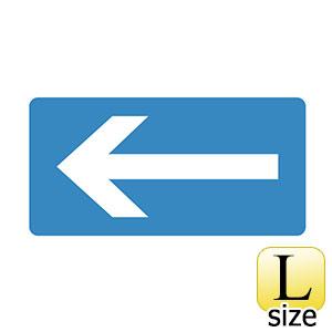 JIS配管識別明示ステッカー HY−230 L ← 381230