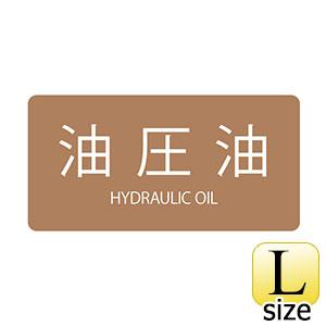 JIS配管識別明示ステッカー HY−305 L 油圧油 381305