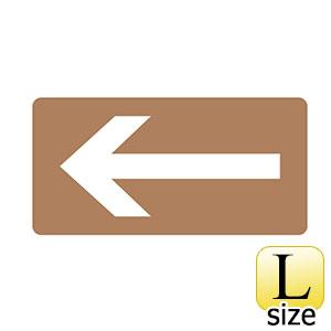 JIS配管識別明示ステッカー HY−313 L ← 381313
