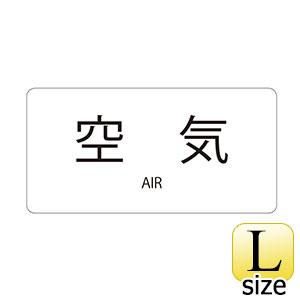 JIS配管識別明示ステッカー HY−501 L 空気 381501