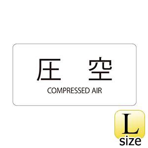 JIS配管識別明示ステッカー HY−503 L 圧空 381503