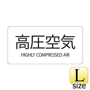 JIS配管識別明示ステッカー HY−504 L 高圧空気 381504