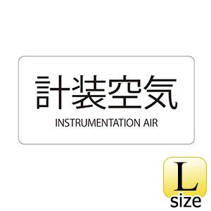 JIS配管識別明示ステッカー HY−507 L 計装空気 381507