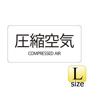 JIS配管識別明示ステッカー HY−508 L 圧縮空気 381508