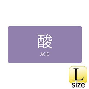 JIS配管識別明示ステッカー HY−601 L 酸 381601