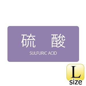 JIS配管識別明示ステッカー HY−602 L 硫酸 381602