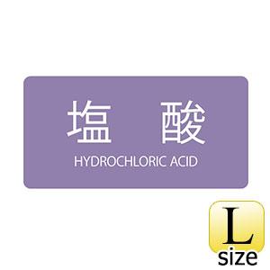 JIS配管識別明示ステッカー HY−603 L 塩酸 381603