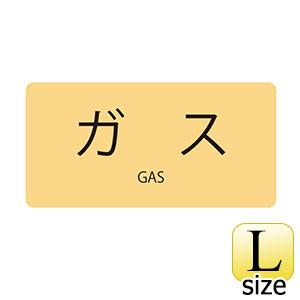 JIS配管識別明示ステッカー HY−702 L ガス 381702