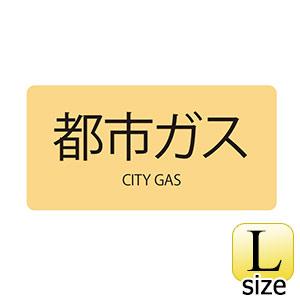 JIS配管識別明示ステッカー HY−703 L 都市ガス 381703