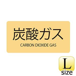 JIS配管識別明示ステッカー HY−710 L 炭酸ガス 381710
