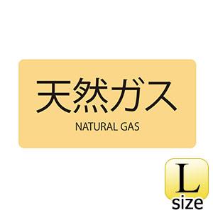 JIS配管識別明示ステッカー HY−714 L 天然ガス 381714