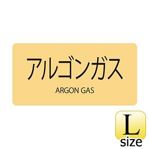 JIS配管識別明示ステッカー HY−718 L アルゴンガス 381718