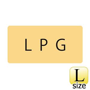 JIS配管識別明示ステッカー HY−722 L LPG 381722