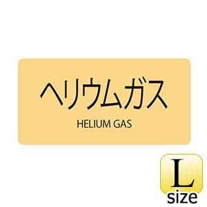 JIS配管識別明示ステッカー HY−723 L ヘリウムガス 381723