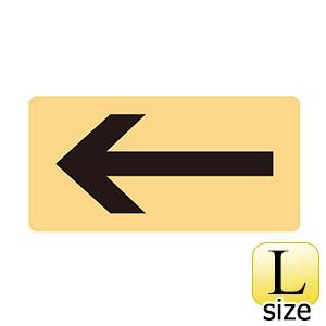 JIS配管識別明示ステッカー HY−724 L ← 381724