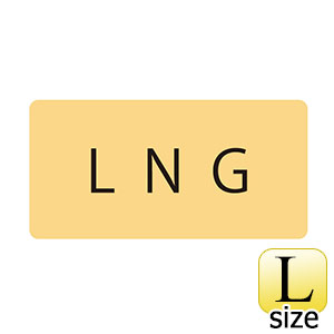 JIS配管識別明示ステッカー HY−726 L LNG 381726