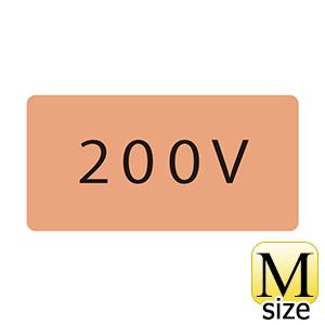 JIS配管識別明示ステッカー HY−104 M 200V 382104