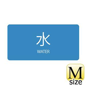 JIS配管識別明示ステッカー HY−201 M 水 382201