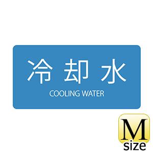 JIS配管識別明示ステッカー HY−203 M 冷却水 382203
