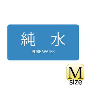 JIS配管識別明示ステッカー HY−204 M 純水 382204