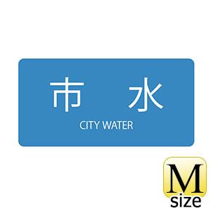 JIS配管識別明示ステッカー HY−214 M 市水 382214