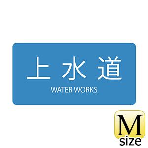JIS配管識別明示ステッカー HY−215 M 上水道 382215