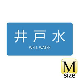 JIS配管識別明示ステッカー HY−217 M 井戸水 382217