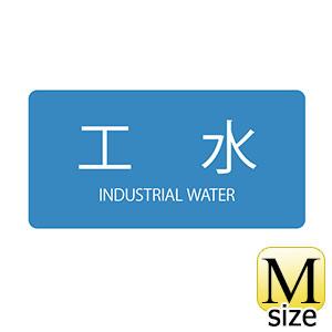 JIS配管識別明示ステッカー HY−221 M 工水 382221