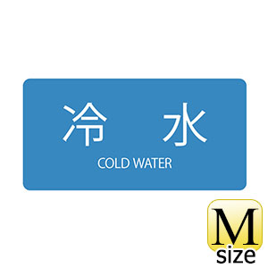 JIS配管識別明示ステッカー HY−228 M 冷水 382228