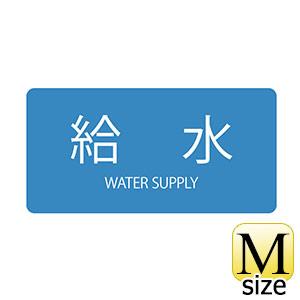 JIS配管識別明示ステッカー HY−229 M 給水 382229
