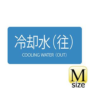 JIS配管識別明示ステッカー HY−238 M 冷却水(往) 382238