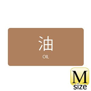 JIS配管識別明示ステッカー HY−301 M 油 382301