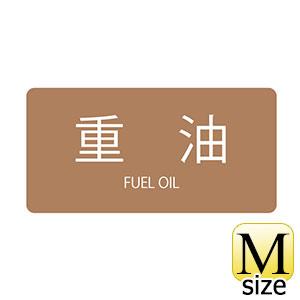 JIS配管識別明示ステッカー HY−302 M 重油 382302