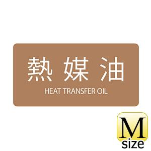 JIS配管識別明示ステッカー HY−315 M 熱媒油 382315
