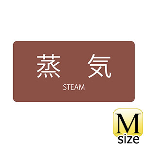 JIS配管識別明示ステッカー HY−401 M 蒸気 382401