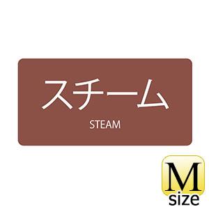 JIS配管識別明示ステッカー HY−402 M スチーム 382402