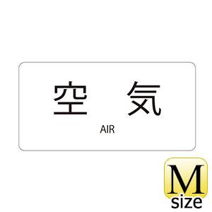 JIS配管識別明示ステッカー HY−501 M 空気 382501