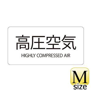 JIS配管識別明示ステッカー HY−504 M 高圧空気 382504