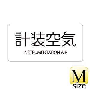 JIS配管識別明示ステッカー HY−507 M 計装空気 382507