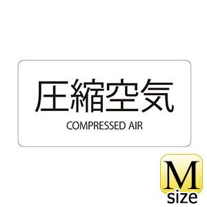 JIS配管識別明示ステッカー HY−508 M 圧縮空気 382508