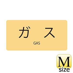 JIS配管識別明示ステッカー HY−702 M ガス 382702
