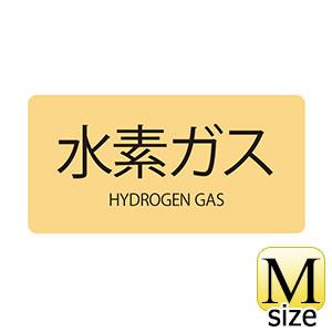 JIS配管識別明示ステッカー HY−707 M 水素ガス 382707