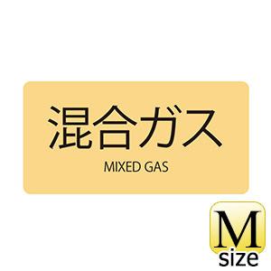 JIS配管識別明示ステッカー HY−721 M 混合ガス 382721