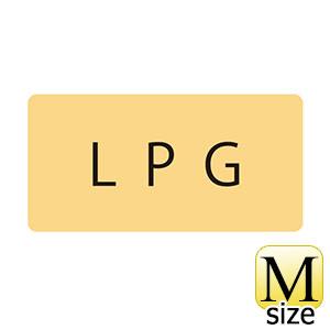 JIS配管識別明示ステッカー HY−722 M LPG 382722