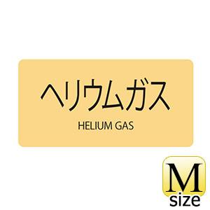 JIS配管識別明示ステッカー HY−723 M ヘリウムガス 382723