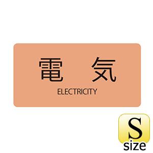 JIS配管識別明示ステッカー HY−101 S 電気 383101